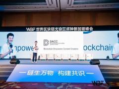 DACC – Nền tảng công nghệ Blockchain cách mạng hoá lĩnh vực sáng tạo nội dung