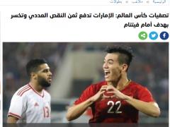Báo UAE cay đắng, lo lắng cho số phận đội nhà sau trận thua Việt Nam