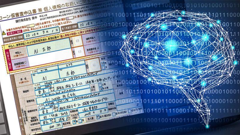 AI Inside, startup Nhật Bản chuyên giúp các công ty chuyển đổi giấy tờ truyền thống thành dữ liệu điện tử bằng trí tuệ nhân tạo. (Ảnh: Nikkei)