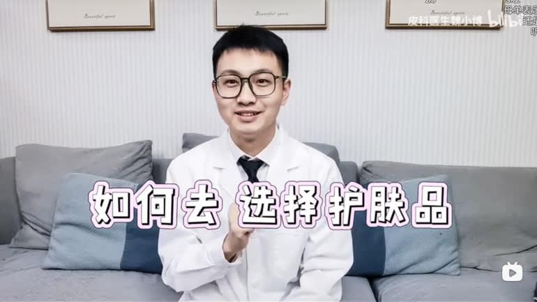 Wei Xiaobo, một bác sĩ da liễu ở Bắc Kinh, bắt đầu đăng video trên Bilibili vào năm ngoái. (Ảnh chụp màn hình từ trang Bilibili của Wei Xiaobo)