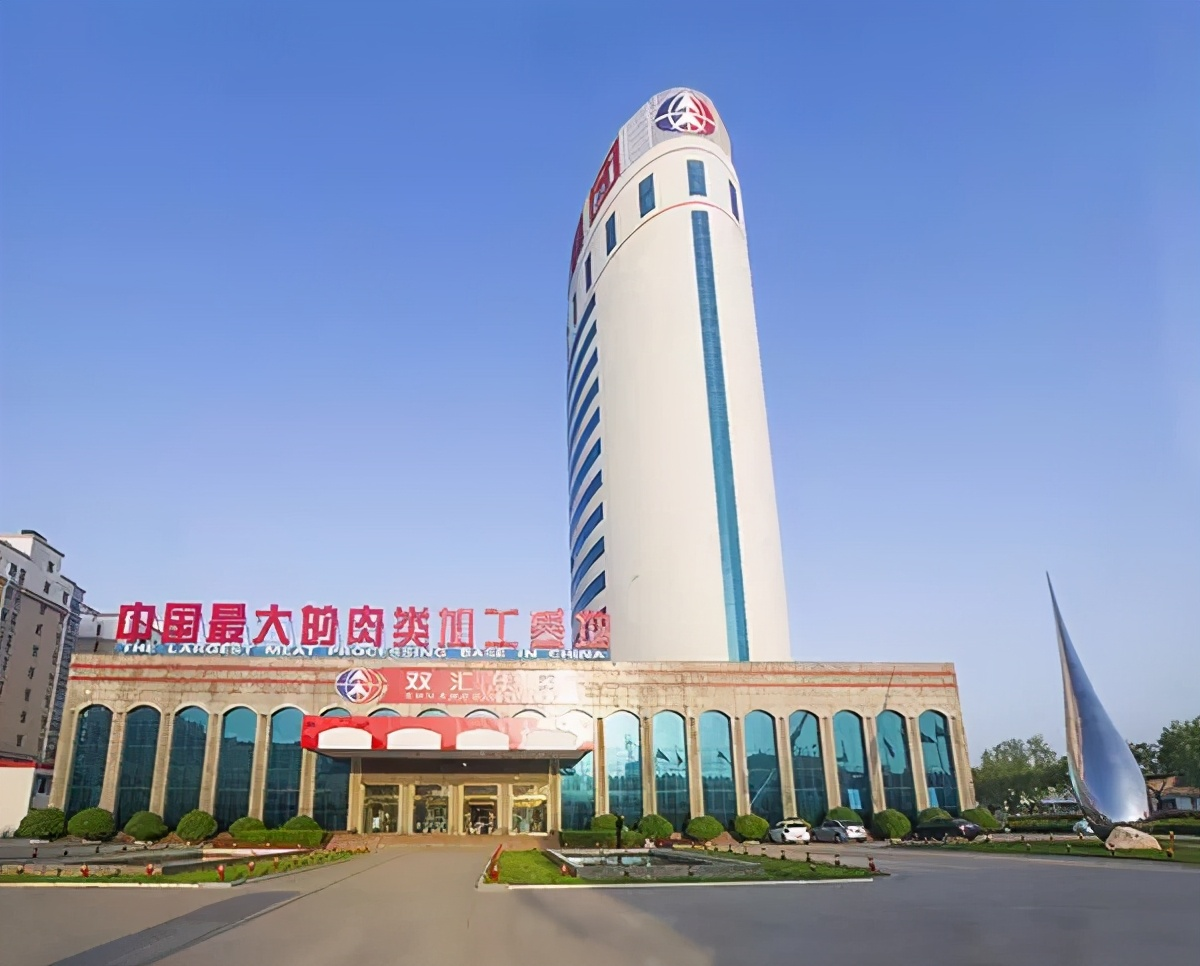 Công ty Shuanghui
