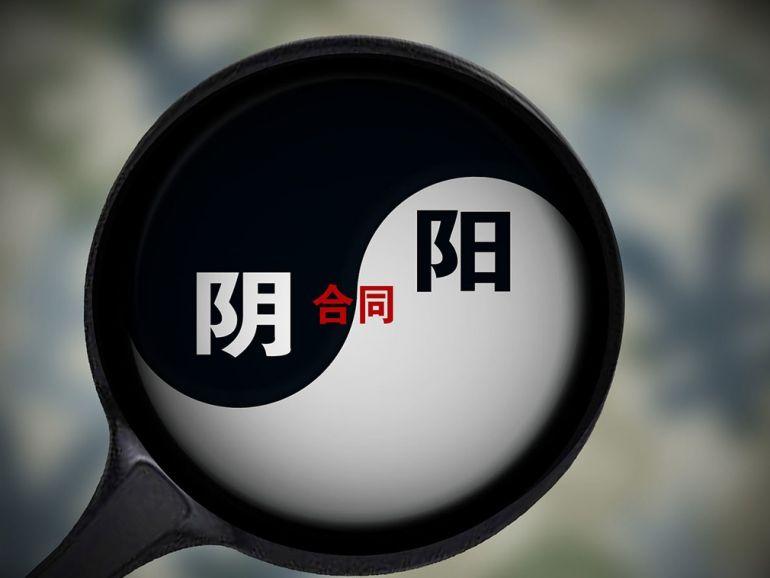 """""""Hợp đồng âm dương"""" bóc trần bức màn trốn thuế của giới giải trí Trung Quốc"""
