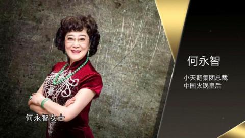 """He Yongzhi: Từ cô gái nông thôn trở thành """"Nữ hoàng lẩu"""" với khối tài sản 4 tỷ NDT"""