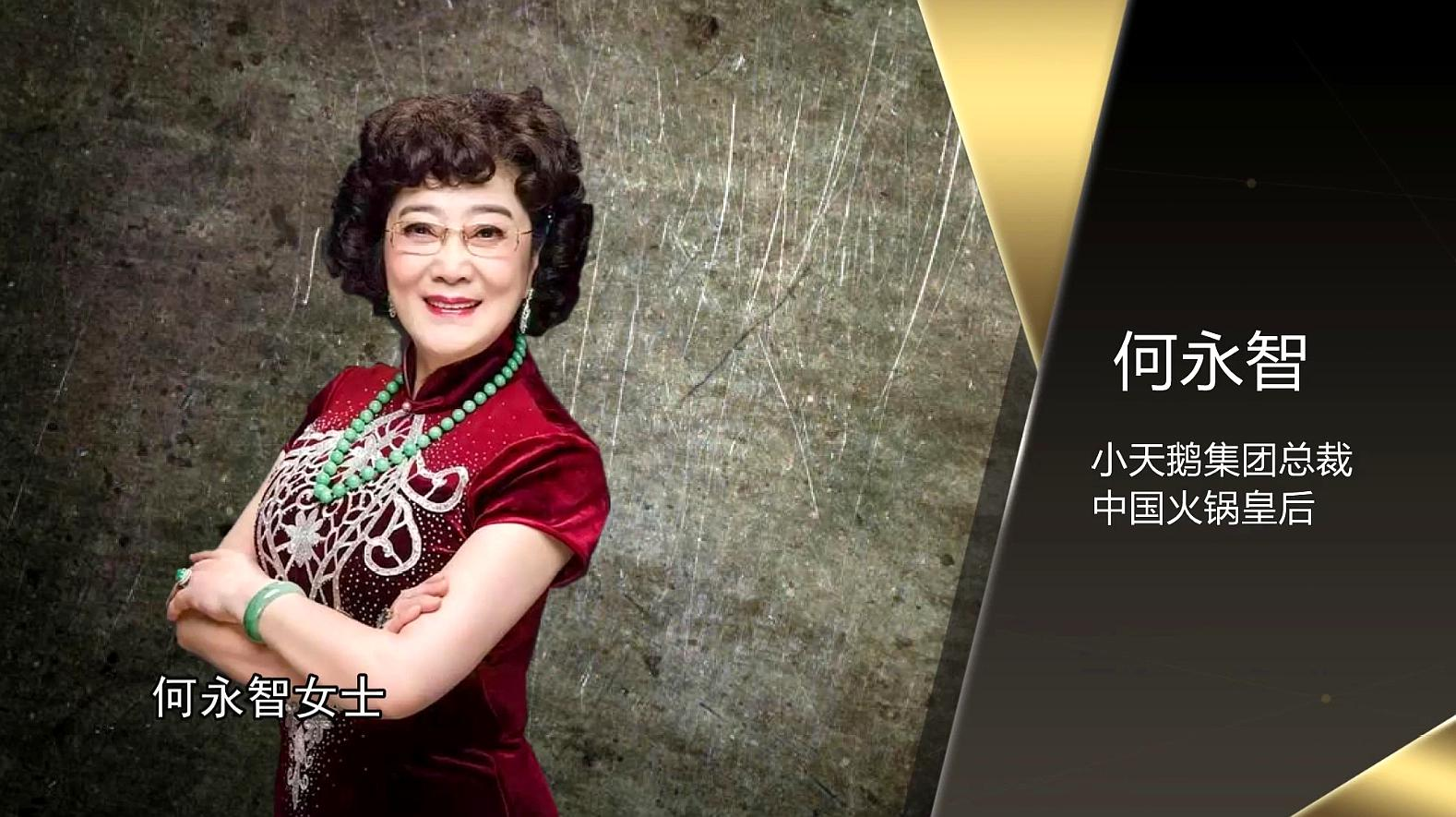 Bà He Yongzhi