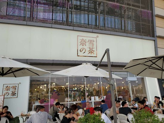 Một cửa hàng trà sữa Nayuki