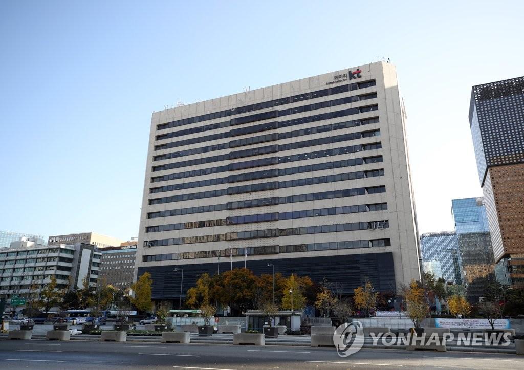 Trụ sở chính của KT Corp tại trung tâm Seoul