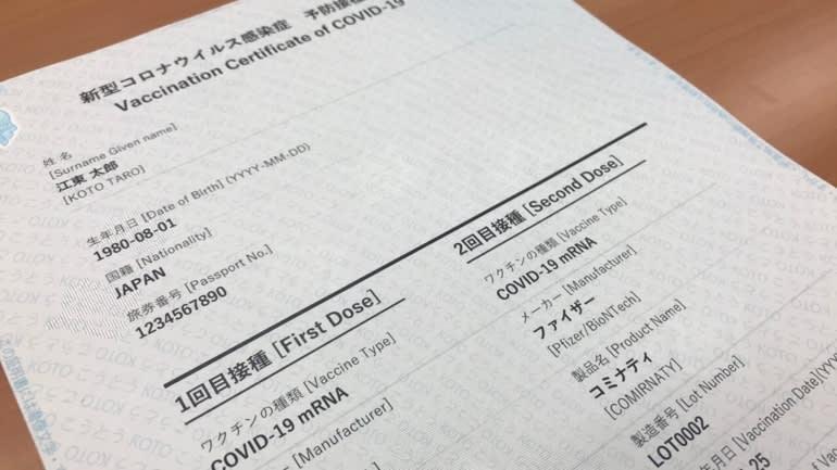 Mẫu giấy chứng nhận tiêm vắc xin phòng bệnh coronavirus do chính quyền địa phương Nhật Bản cấp. (Ảnh của Kotaro Sugimoto)