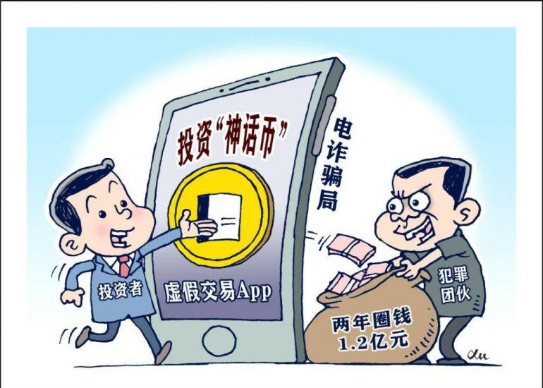 Hỗn loạn thị trường vốn trong ngành giải trí và điều tra các vụ lừa đảo đầu tư Trung Quốc